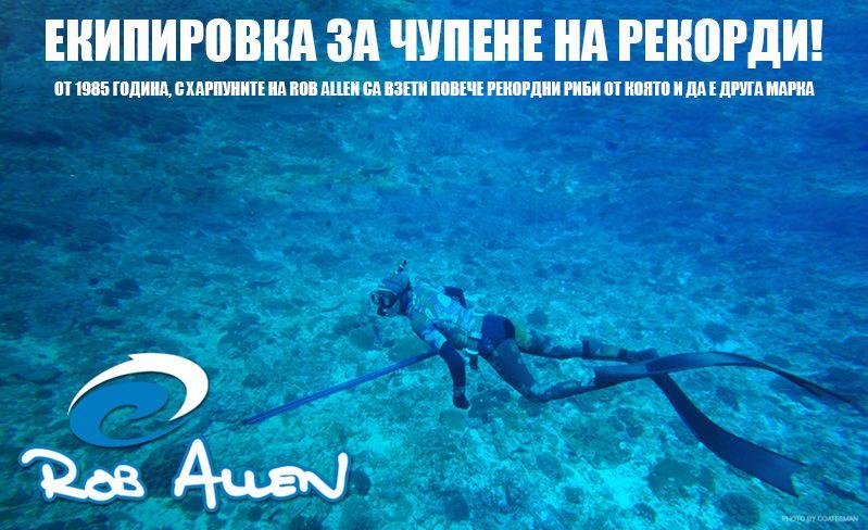 Rob Allen